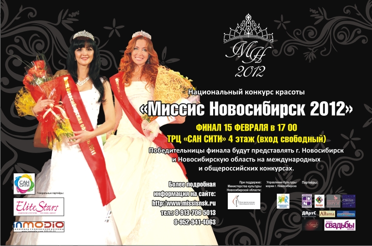 Вы просматриваете изображения у материала: Финал Национального конкурса красоты  «Миссис Новосибирск Int 2012»