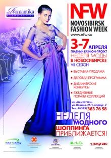 VII НЕДЕЛЯ МОДЫ объединит известные Fashion проекты