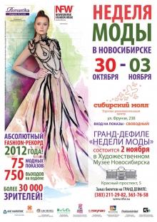 Неделя моды в Новосибирске ставит абсолютный fashion-рекорд