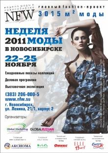 Novosibirsk Fashion Week – 3015 М2 моды!
