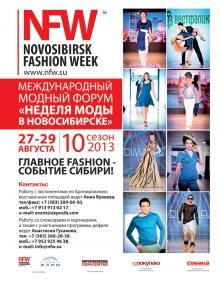 Юбилейный сезон Недели Моды в Новосибирске