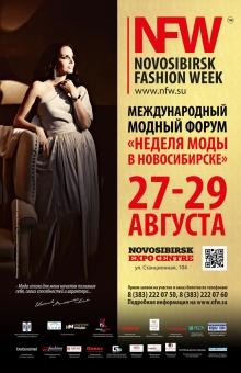 Консультации имидж-стилистов для всех посетителей Х Юбилейного сезона Недели моды в Новосибирске