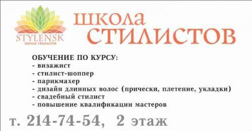 stylensk