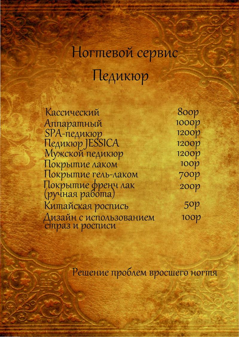 депиляция новосибирск цена
