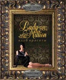 Lady Million, клуб красоты